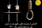 گزارشی از وضعیت نقض حقوق بشر در ایران طی سه ماهه ابتدایی سال ۱۴۰۰